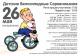 26_may_2013_Detskie_Velosorevnovaniya_Veloline_ru_3_etap_800.png