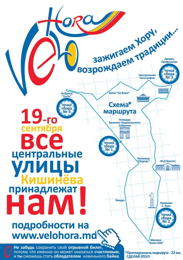 Баннер Велохоры 2010