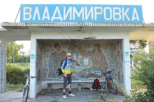 Остановка Владимировка