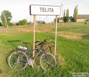 Указатель въезда в село Телица