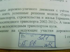 Входящий номер на обращении в УГАИ ПМР