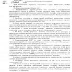 Скан ответа УГАИ ПМР, 25.06.2012, № 17/1-285