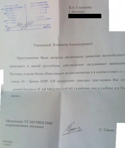 Ответ УГАИ МВД ПМР от 05.09.2012