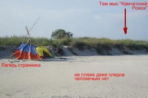 Лагерь странника