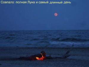 Совпало: полная Луна и самый долгий день