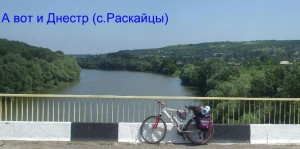 Река Днестр, село Раскайцы