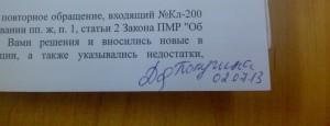 Подпись секретаря о получении письма